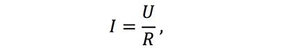 Формула закона Ома для участка цепи
