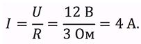 Пример второго закона Ома