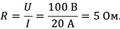 Пример закона Ома для участка цепи