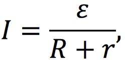 Задача формула закона Ома для полной цепи